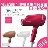 Panasonic 國際牌 奈米負離子吹風機 EH-NA9A 吹風機 最新款式 日本代購 附吹嘴 桃紅色 周年慶特價