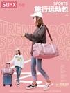 旅行包包女 短途 行李包 運動干濕分離健身包 手提袋輕便大容量 喵小姐