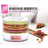 乾果機定時食物脫水風乾機水果蔬菜寵物肉類食品烘乾機 igo薇薇家飾