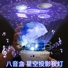 音樂盒 星空投影燈兒童玩具女孩音樂盒玻璃水晶球透明圓球夢幻禮物八音盒 每日下殺NMS