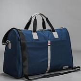 大容量超大短途男士旅行包韓版裝衣服包手提行李袋女輕便健身旅游【聚物優品】