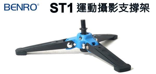 《映像數位》百諾 BENRO 運動攝影支撐架 ST-1 【單腳架 雲台使用】*3