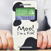 King*Shop~韓國彩繪開窗 HTC ONE E8時尚版手機皮套E8手機殼M8ST M8SW保護套 翻蓋視窗卡通
