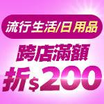 618 流行生活/日用品 跨店消費 滿$1800折$200