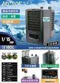 [台中水族 ] 韓國阿提卡 冷卻機1/15hp 特價--口碑第一