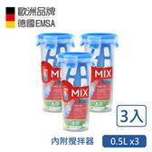 【德國EMSA】專利上蓋無縫3D保鮮盒德國進口-PP材質保鮮攪拌杯 0.5Lx3
