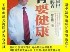 二手書博民逛書店罕見向脾胃要健康Y269037 李志剛 中國輕工業出版社 出版2