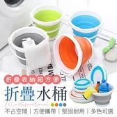 《折疊收納!中款5L》折疊水桶 摺疊水桶 洗車水桶 伸縮水桶 折疊 摺疊 露營水桶 水桶