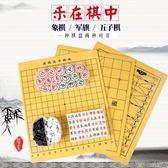 象棋中國象棋兒童成人學生家用雙面 交換禮物