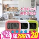 大螢幕計時器 計時器 電子計時器 廚房提...