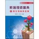 新護理師寶典(8)微生物學