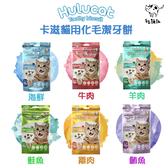 Hulucat卡滋[貓用化毛潔牙餅,6種口味,60g,泰國製]
