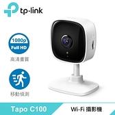 【TP-LINK】Tapo C100 家庭安全防護 Wi-Fi 攝影機