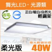 【有燈氏】舞光 40W LED 直下 柔光版 輕鋼架燈 平板燈 辦公室燈 CNS 快速接頭 全電壓【LED-PD40】