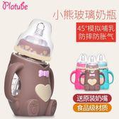 『618好康又一發』新生嬰兒玻璃奶瓶防摔帶吸管防爆防脹氣