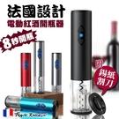 小米有品 電動紅酒開瓶器 (附割錫紙刀)