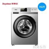 洗衣機 Royalstar/榮事達 WF80BS265R 變頻滾筒家用8公斤全自動洗衣機 Igo阿薩布魯