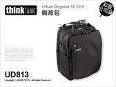 Thinktank 創意坦克 Urban Disguise 35 V2.0 UD813【6期刷卡免運】 後背包單肩/UD35 薪創