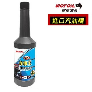 【WOFOiL】省油王歐洲進口全效汽油精 - 台灣中油推薦使用