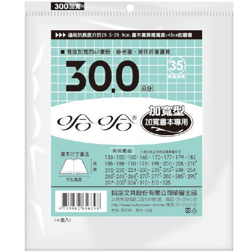 【奇奇文具】哈哈 BC300 加寬 高 30.1 x 寬 48.5 cm 哈哈書套/書衣(1包4張)