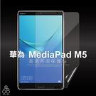 亮面 保護貼 華為 MediaPad M5 8.4吋 保貼 軟膜 一般亮面 螢幕貼 平板 保護膜 HUAWEI 貼膜