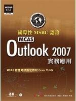 二手書博民逛書店 《國際性MCAS認證Outlook 2007實務應用》 R2Y ISBN:9861818073│翊利得資訊