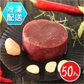 紐西蘭菲力牛50入 200克*50 低溫配送[CO184194650]千御國際