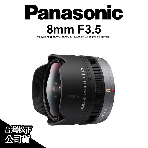 Panasonic LUMIX G Fisheye 8mm F3.5 魚眼鏡頭 公司貨 H-F008 【24期0利率】 薪創