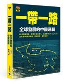 (二手書)一帶一路:全球發展的中國邏輯