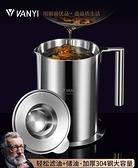 304不銹鋼油壺家用過濾油罐帶濾網儲油罐廚房油瓶濾油渣神器 伊蘿 99免運