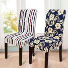餐椅套電腦椅套通用椅背套家用連體彈力椅套...