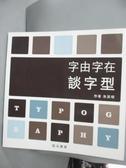 【書寶二手書T4/設計_XBZ】字由字在談字型_朱其明