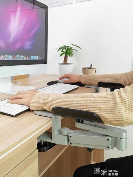 手托架手腕托鍵盤手托滑鼠墊護腕手臂支架肘托 YXS道禾生活館