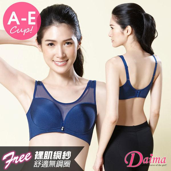 內衣(A-E) 優雅心機性感裸肌網紗機能集中內衣(深藍)【Daima黛瑪】