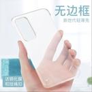 三星S20plus手機殼透明s20 Ultar超薄無邊框磨砂硬殼Samsung S20 店慶降價