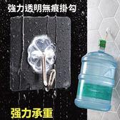 Loxin 強力透明無痕掛勾 免釘牆 不殘膠 可重覆使用 不鏽鋼掛勾 掛鉤貼【SA1374】