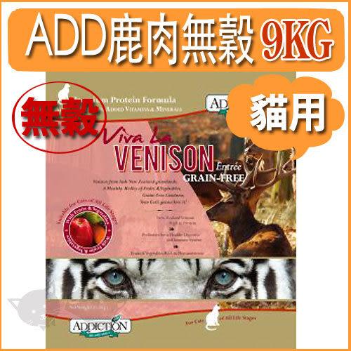 [寵樂子]《紐西蘭Addiction》WDJ推薦 - 鹿肉無穀貓配方9kg / 貓飼料