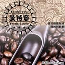 現烘/可代磨【朵多咖啡】經典曼特寧Classic Mandheling (227g/半磅裝)嚴選咖啡豆/精緻烘培