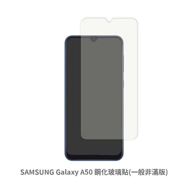 SAMSUNG Galaxy A50 鋼化玻璃貼(一般非滿版) 保護貼 玻璃貼 抗防爆 鋼化玻璃膜 螢幕保護貼 SM-A505