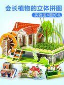 拼圖3D立體拼圖種植農場親子小農莊益智力兒童DIY紙質建筑模型玩具12款可選台秋節88折
