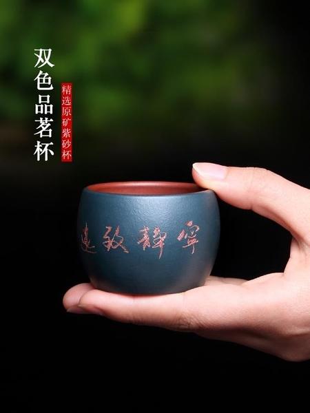 宜興手工紫砂品茗杯日式功夫小茶杯單個主人杯普洱品茶杯茶碗茶盞