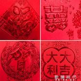 紅包結婚婚禮新年高檔壓歲包雙喜字大吉大利福創意利是封     歐韓時代