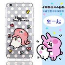 【卡娜赫拉】iPhone6/6s Plus (5.5吋) 防摔氣墊空壓保護套
