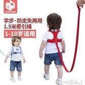 防走丟繩 兒童防走失帶安全牽引繩寶寶防丟繩防丟失背包防走丟遛娃溜娃神器