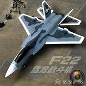 空拍機 超大無人機遙控飛機航拍戰鬥機航模固定翼滑翔機兒童玩具F22行器 YYJ 俏俏家居