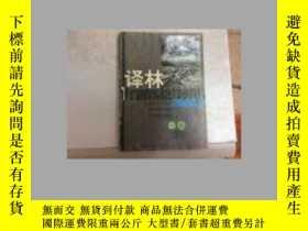 二手書博民逛書店罕見譯林2000年第2期,總第89期(包括:《重罪》、《朗讀者》