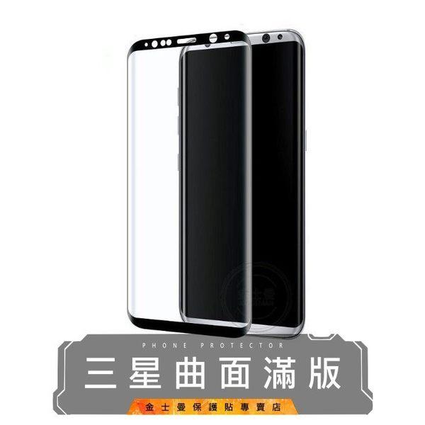 (金士曼) 三星 全包 曲面 滿版 玻璃保護貼 保護貼 玻璃貼 S9 plus S8 plus Note9 Note8