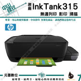 HP InkTank 315 大印量相片連供事務機(影印/無邊列印/掃描)
