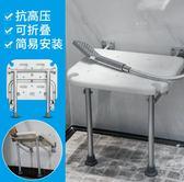 浴室折疊壁橙洗澡椅老年淋浴房專用凳子換鞋凳衛生間老人墻壁坐櫈 MKS特惠