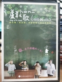 挖寶二手片-P35-044-正版DVD-華語【蘆葦之歌】-前台籍慰安婦阿嬤最動人的生命樂章(直購價)
